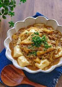 『ひき肉と豆腐とお揚げのとろみカレー煮』
