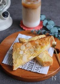 『タルトのようなアマンドトースト』