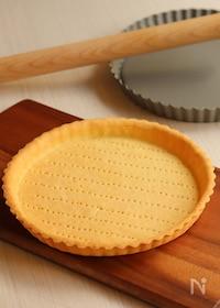 『バター不使用!米粉のサクサクタルト生地』