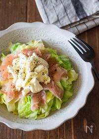 『簡単・野菜を食べよう!春キャベツの生ハムモッツアサラダ』
