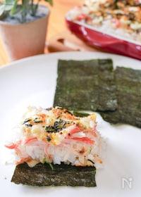 『世界で人気!?ベイクド スシ baked sushi』