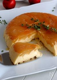 『フライパンでチーズケーキ!とろけるチーズアップル』