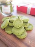 サクっカリな抹茶米粉クッキー(卵不使用・グルテンフリー)