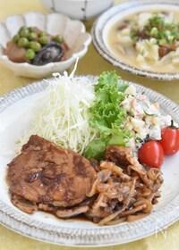 『黄金比!!豚ロース肉の生姜焼き』