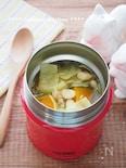 【スープジャー】野菜と豆のツナカレースープ