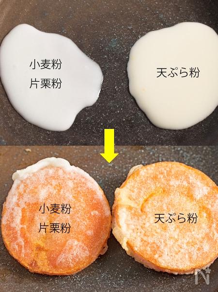 薄力粉と天ぷら粉は同じ