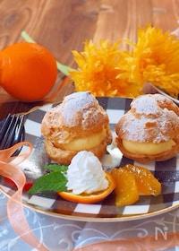 『オレンジカスタードのシュークリーム』