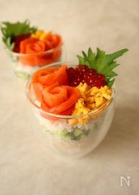 『サーモンといくらの彩りカップ寿司』