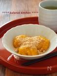 ヘルシー・簡単・安全!かぼちゃと豆腐のお餅