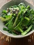 小松菜は生なくらいがいいんです☆にんにく炒めの混ぜ込みソテー