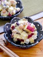 簡単デリ風サラダ♡『さつまいもとお豆のクリームチーズ和え』