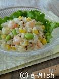 海老と枝豆のライスサラダ