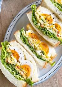 『野菜たっぷりコールスローサラダとゆで卵のサンドイッチ』