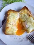 とろ〜り卵の絶品カルボナーラ風トースト