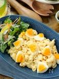 ~食材3種de簡単!~卵を楽しむマカロニサラダ