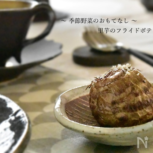 5分で♪季節野菜のおもてなし〜無農薬里芋のフレンチフライ〜