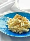 *長芋とツナの味噌マヨサラダ*