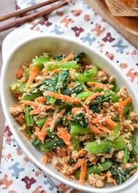『【5分de簡単】小松菜とにんじんのツナナムル♪』