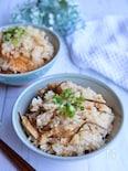 褒められ和食♡塩昆布とお揚げの炊き込みご飯