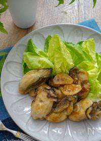 『塩こうじでふっくら美味しい牡蠣のガーリックソテー』