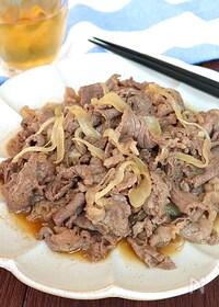 『スタミナ満点!焼肉屋の味♪ガッツリ牛焼肉風味』