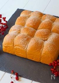 『黒糖ちぎりパン』