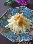 大根と搾菜のサラダ 中華ナンプラードレッシング