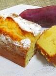 焼き芋ゴロゴロパウンドケーキ♪
