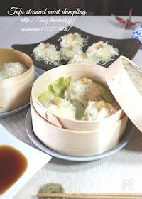 『ヘルシーな、豆腐シュウマイ』
