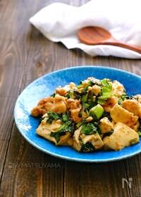 『鶏肉と豆腐と小松菜の和風ごまおかか炒め』