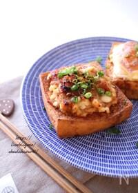『トースターで絶品!厚揚げのツナ詰め味噌生姜風味』