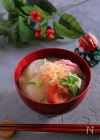 『上品な白味噌仕立て 関西風雑煮』