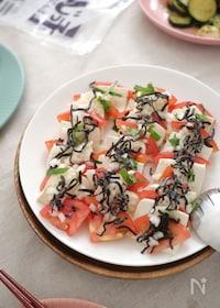『トマトと豆腐の和風カプレーゼ』