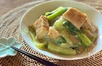 チンゲン菜と厚揚げのクリーム煮