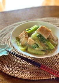 『チンゲン菜と厚揚げのクリーム煮』