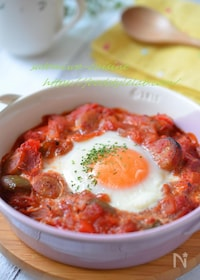 『野菜たっぷり栄養朝ごはん♬卵のトマト煮込み「シャクシュカ」』