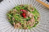 豚肉と豆苗のペペロン炒め