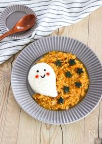 『ルウ・小麦粉不使用!簡単かぼちゃカレー♪ハロウィンにも!』