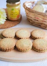『紅茶のレモンバターサンドクッキー』