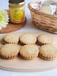 紅茶のレモンバターサンドクッキー