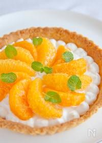 『糖質控えめ!ヘルシーな柑橘タルト』