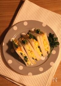 『【定番】ゆで卵の卵サンド』