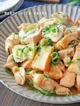 ボリューム満点!節約*鶏むね肉と厚揚げのねぎ塩炒め