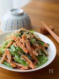 『小松菜とにんじんの和風ツナマヨサラダ』#お弁当#簡単