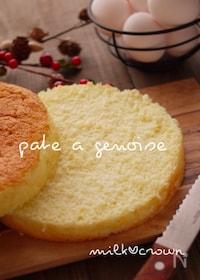 『パティシエのジェノワーズ*スポンジケーキ『共立て法』』