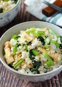 『おかずなしで食べれる♪小松菜と油揚げの混ぜご飯』