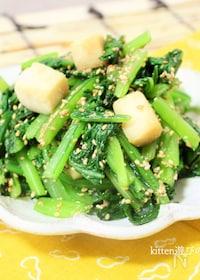 『パッパッと10分♪小松菜と高野豆腐のゴマ和え』