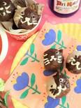 ねこチョコドーナッツ