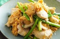 【低糖質おかず】鶏むね肉とネギの卵炒め