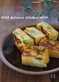 『【お弁当おかず】巻かずにふわふわ!はんぺんと枝豆の卵焼き』